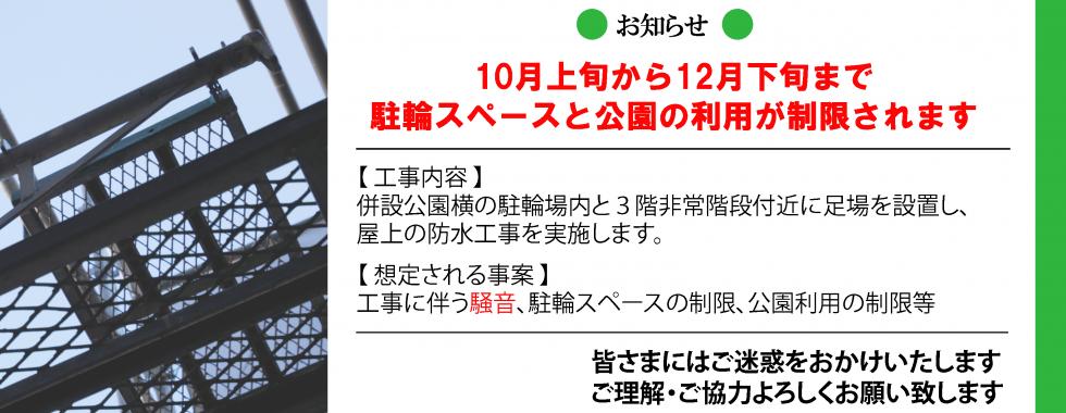 屋上防水工事のお知らせ