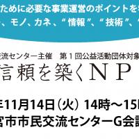 社会に信頼を築くNPO経営HPバナー_ページ_1