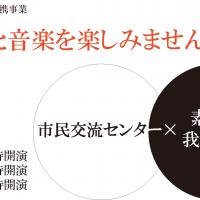 団体連携事業 我楽多の会HP_ページ_1