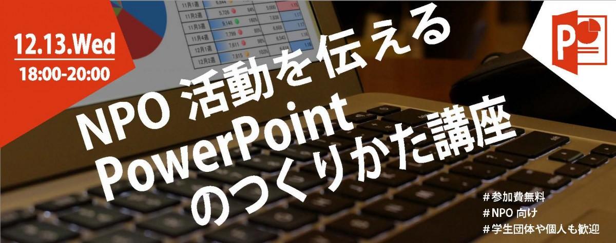 NPO活動を伝えるPowerPointのつくりかた講座HPバナー_ページ_1
