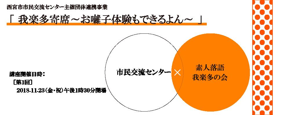 連携事業バナー(我楽多の会)