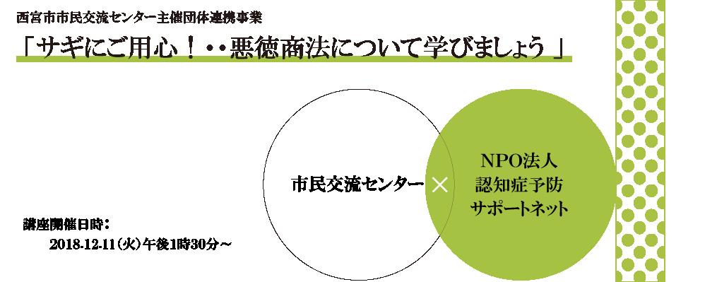 団体連携事業HPバナー
