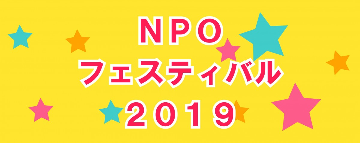 [HPバナー]NPOフェスティバル