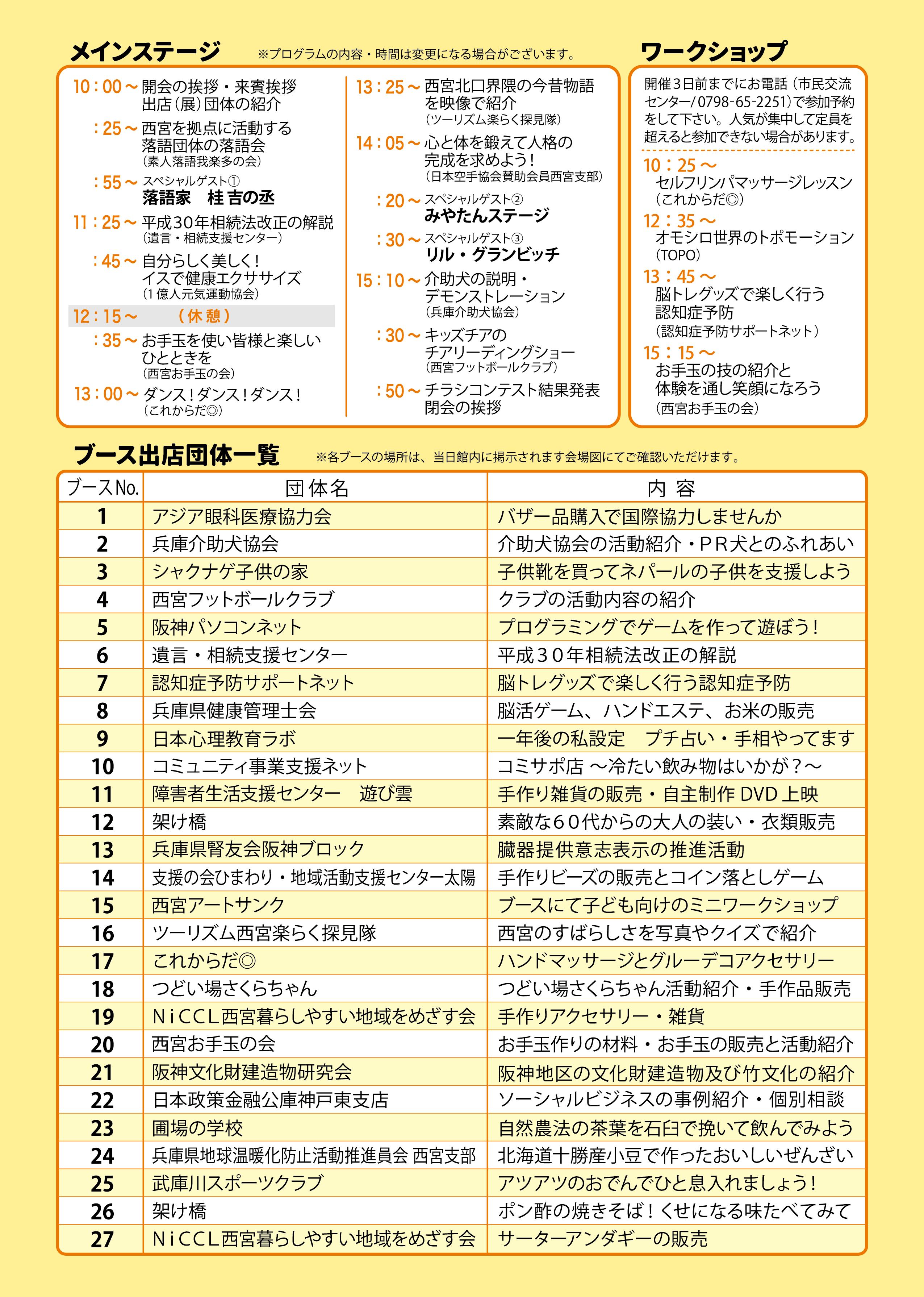 チラシ最終入稿データ(トンボなし)-01