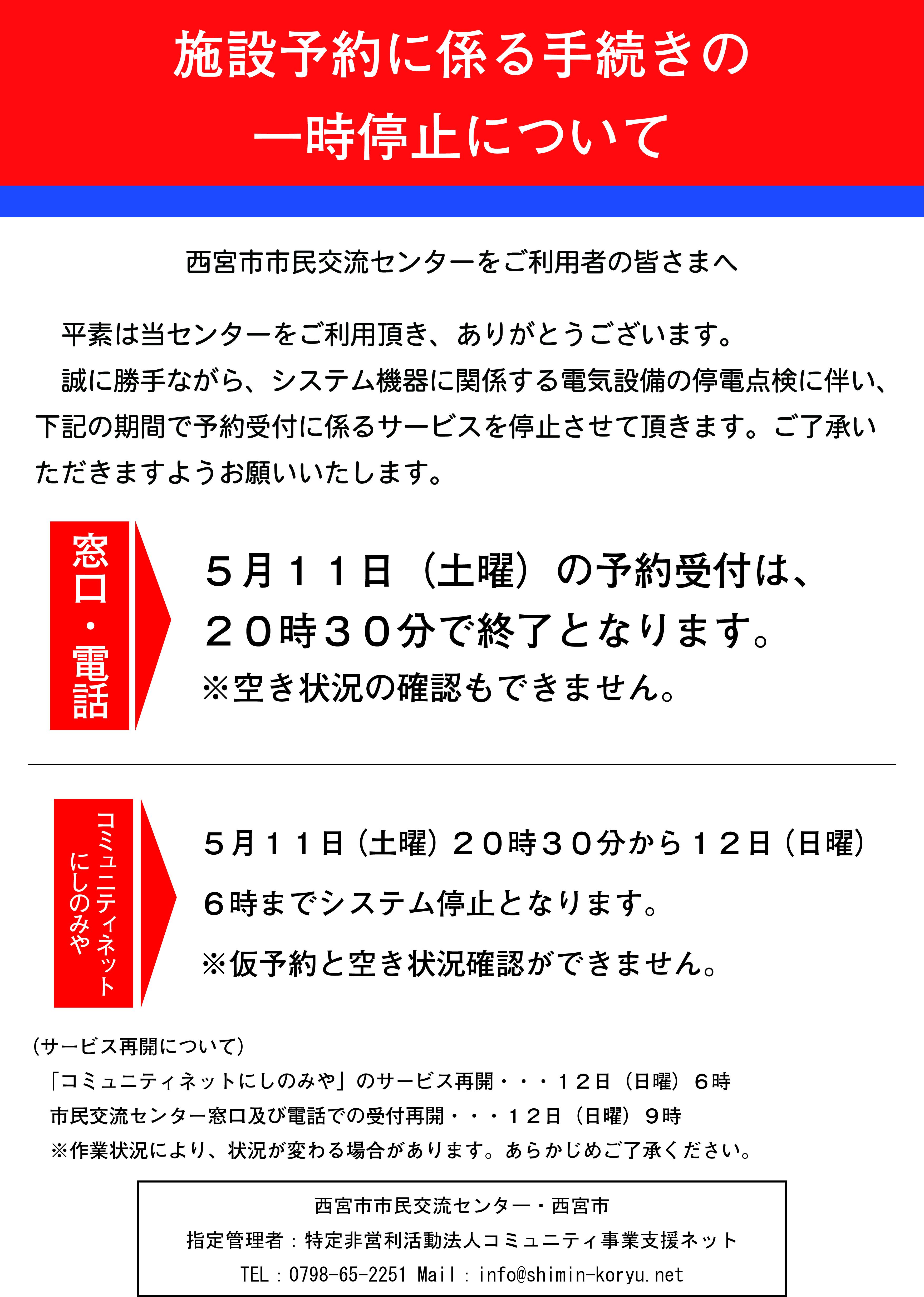 0511予約受付中断 掲示用(20190410)