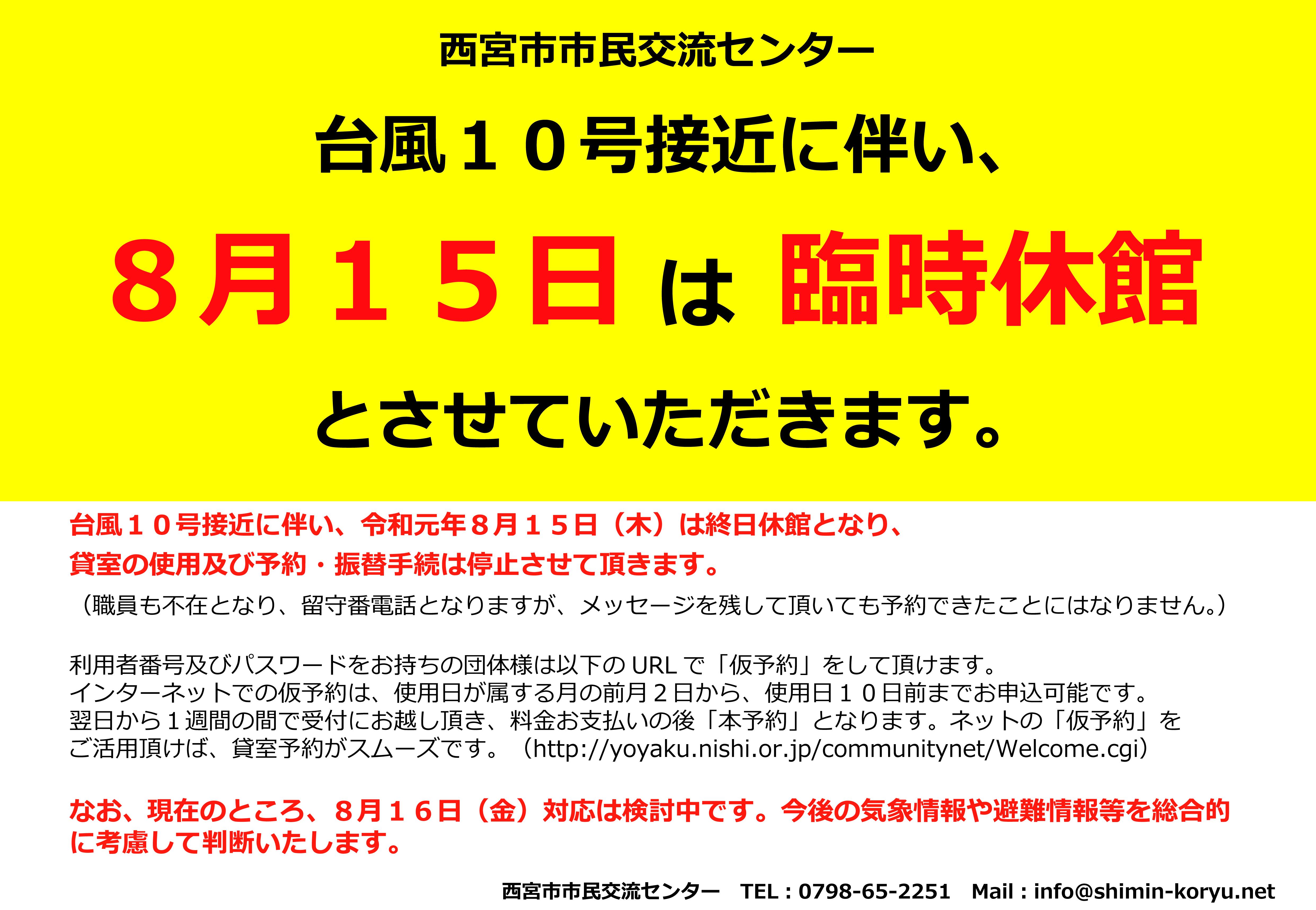 台風10号に伴う閉館張り紙