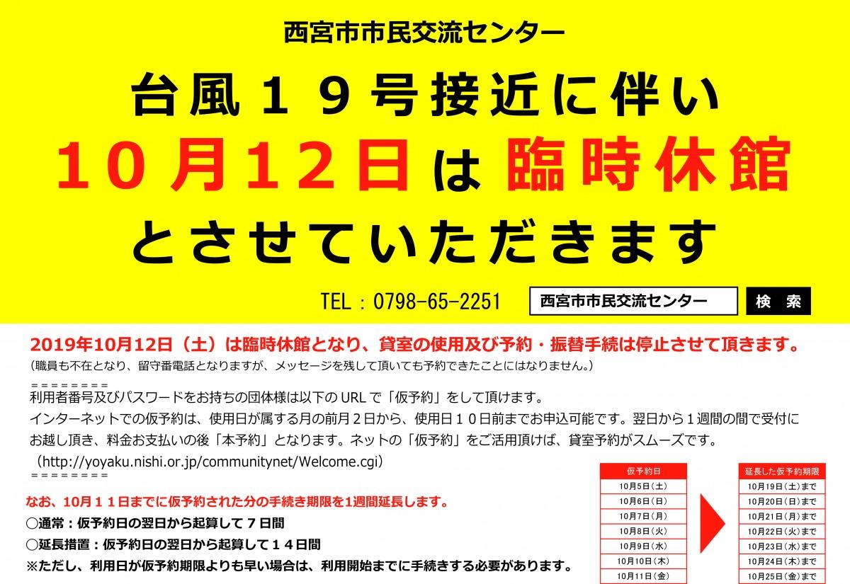 台風19号に伴う閉館張り紙
