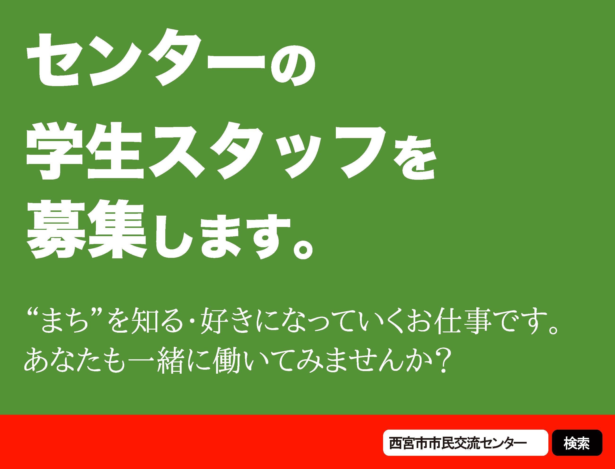 【コミサポHP】学生アルバイト募集