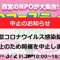 【コロナ】NPOフェスセンターHPバナー