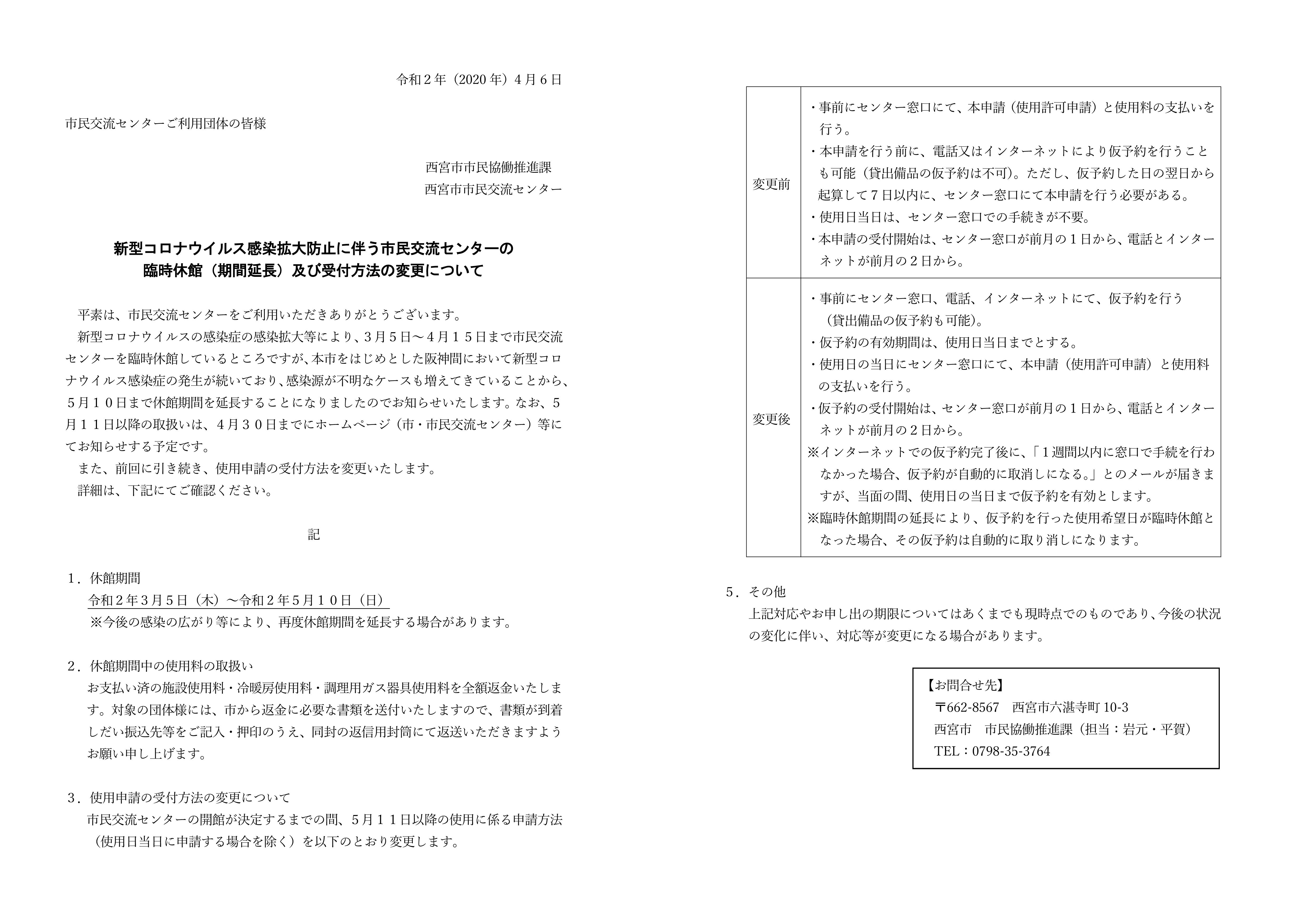 【HP掲載用】休館期間延長のお知らせ文書