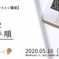 [HPバナー]オンライン総会講座