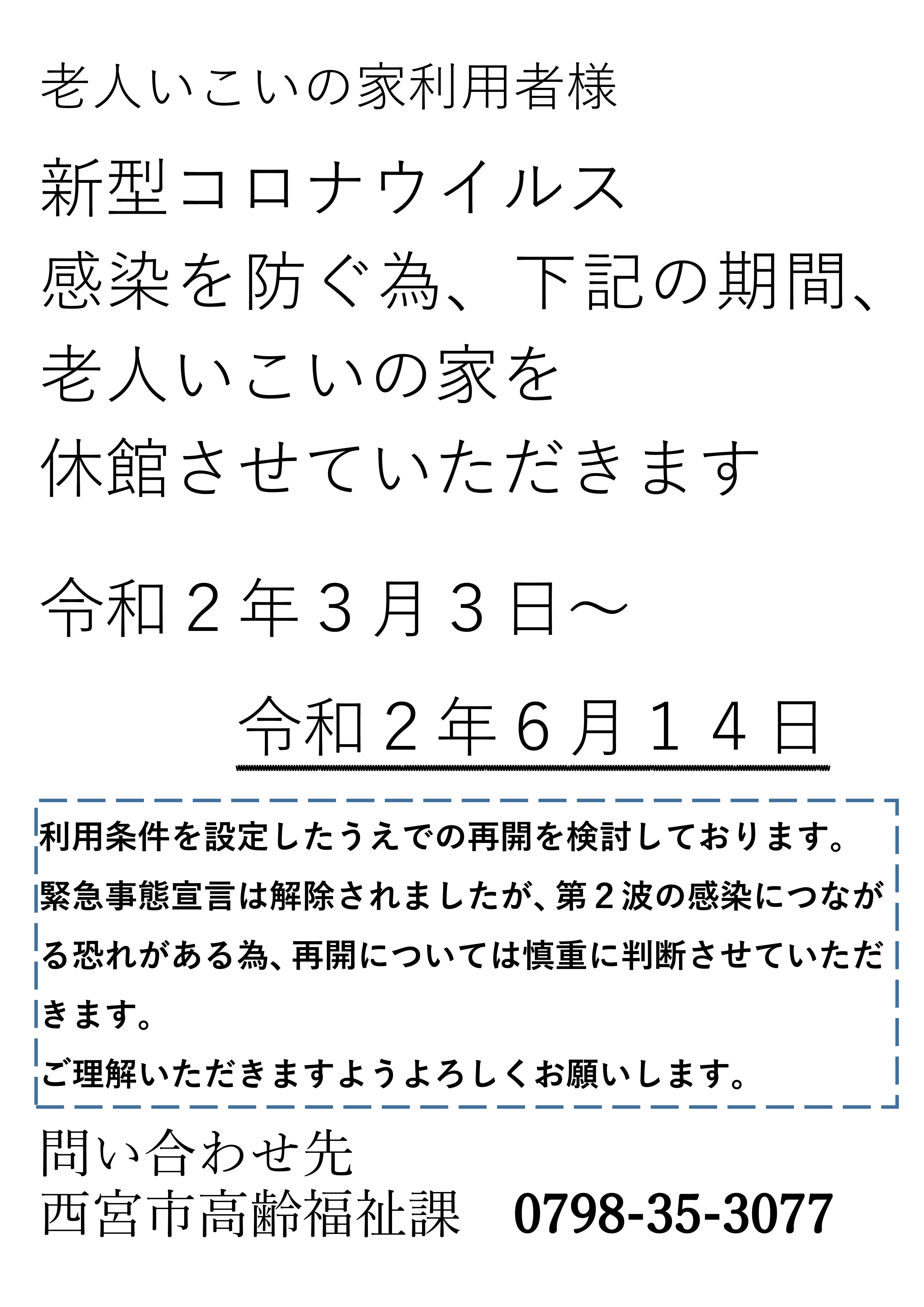 (0614まで延長)新型コロナウイルス(張紙)