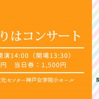 yuzuriha_concert_hp.