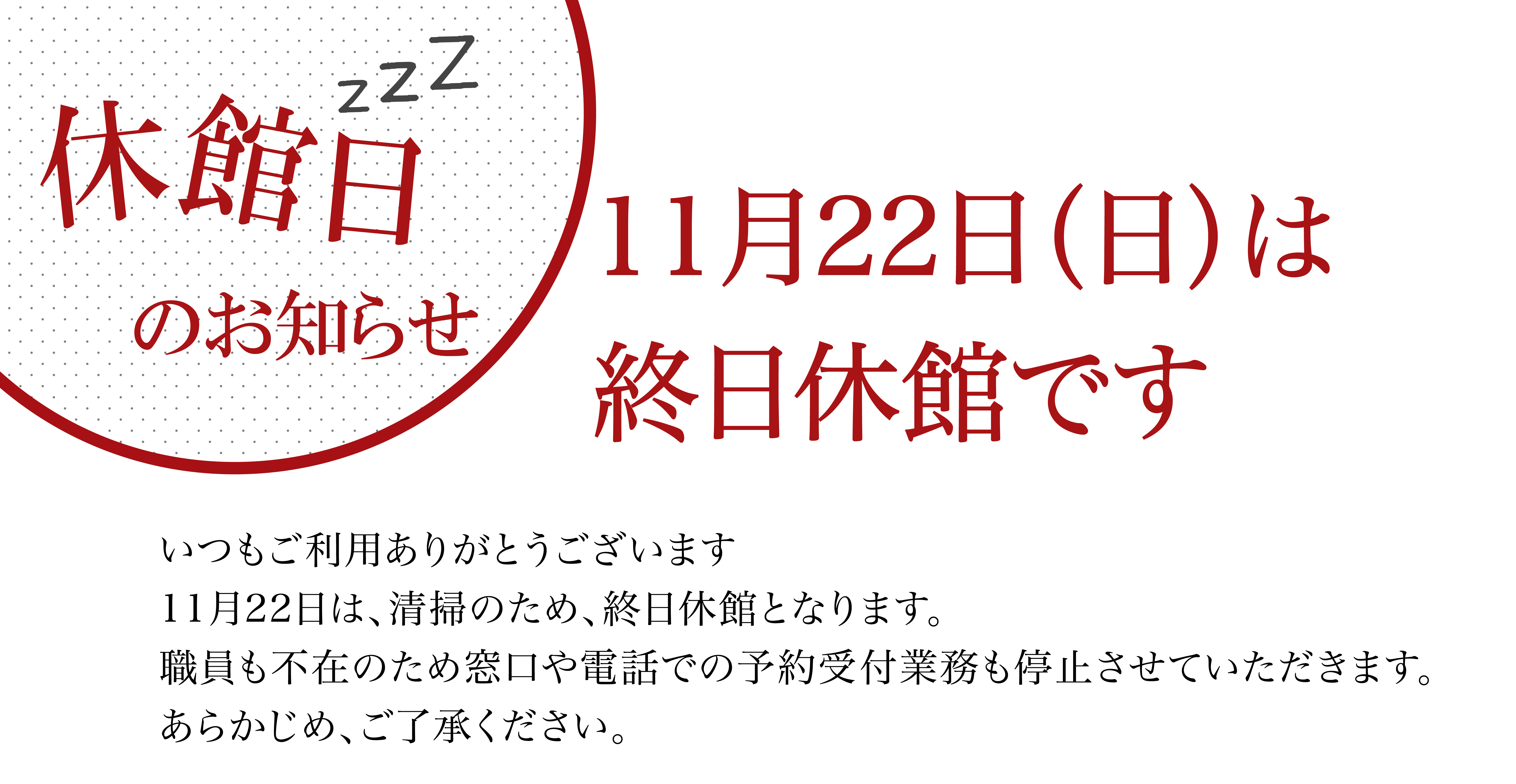 [fb]全館休館日のお知らせ1122
