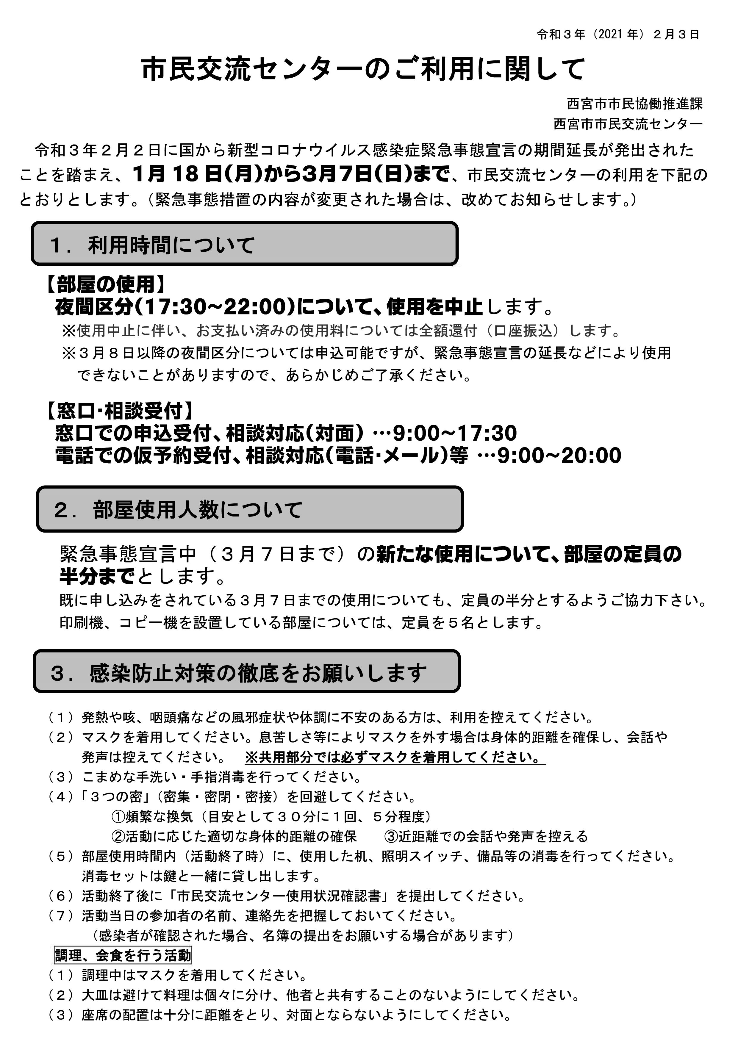 【団体向け案内】利用時間・人数制限(延長)