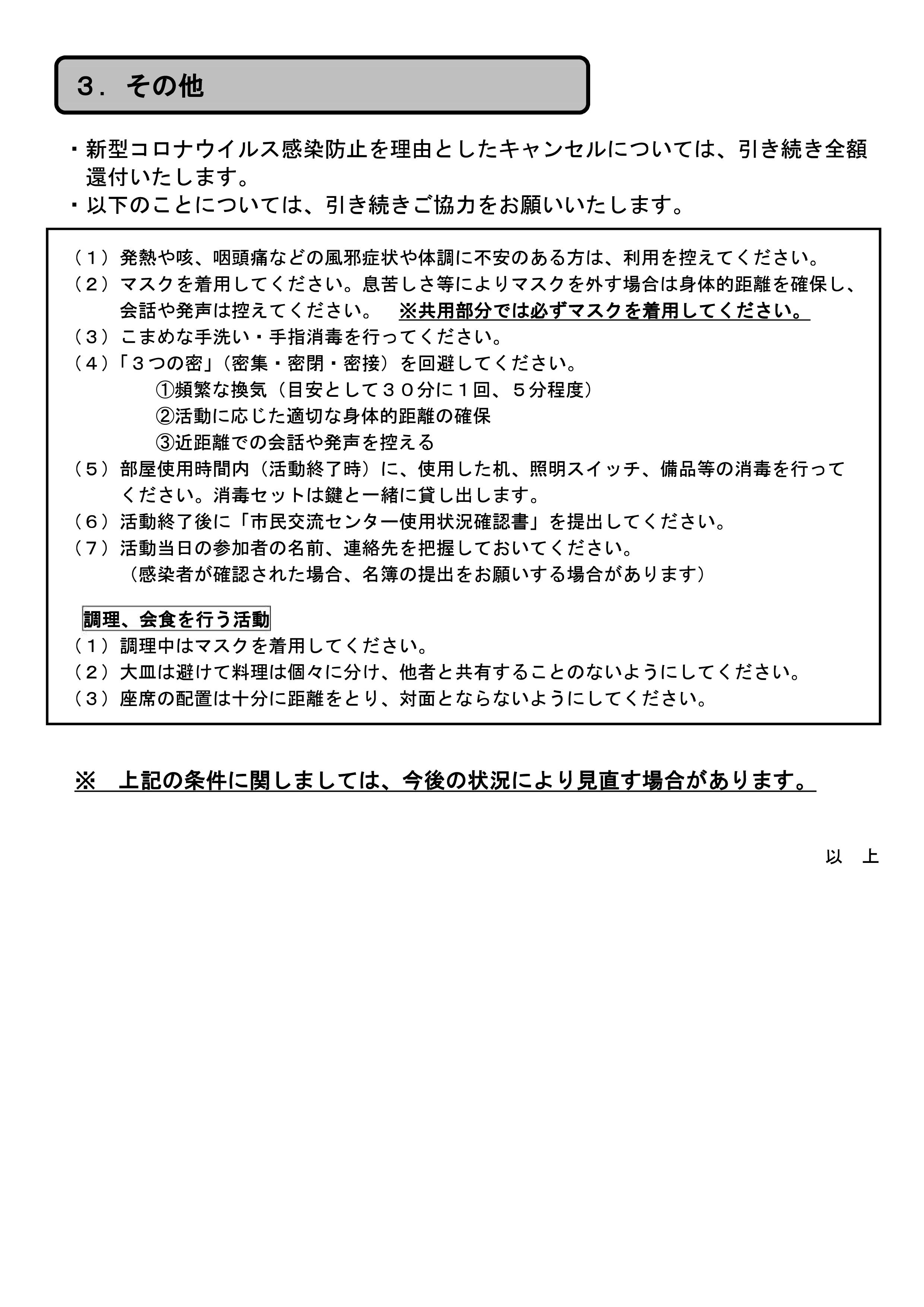 【団体向け案内】時間制限解除・人数制限緩和_20210308-2