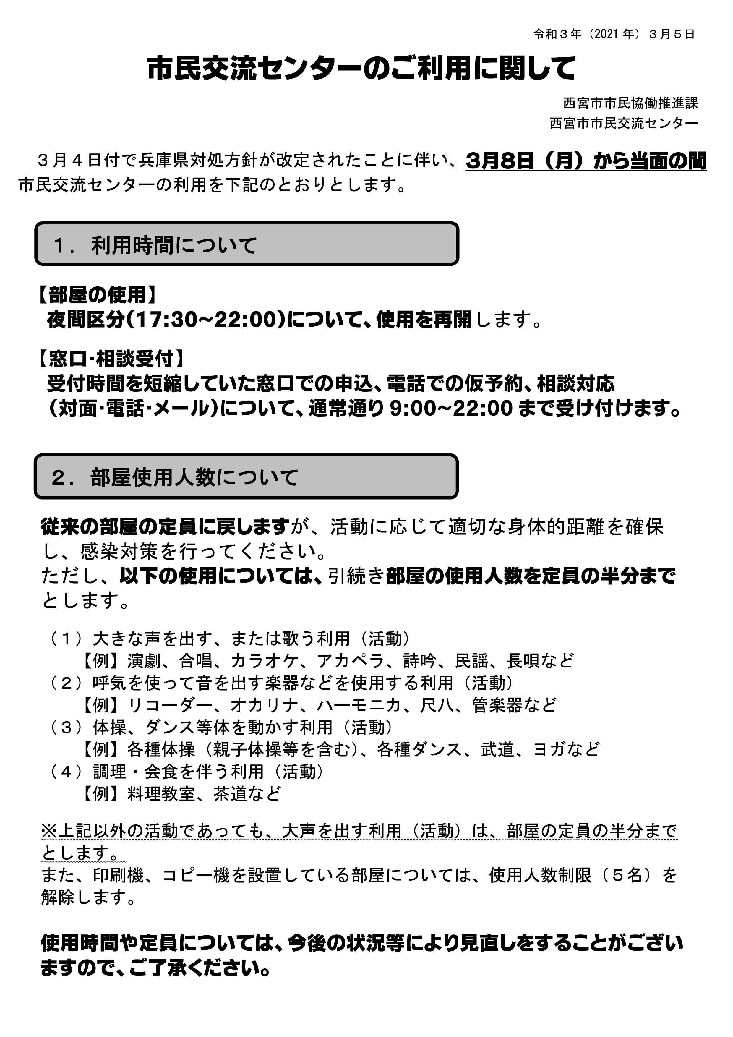 【団体向け案内】時間制限解除・人数制限緩和_20210308-1