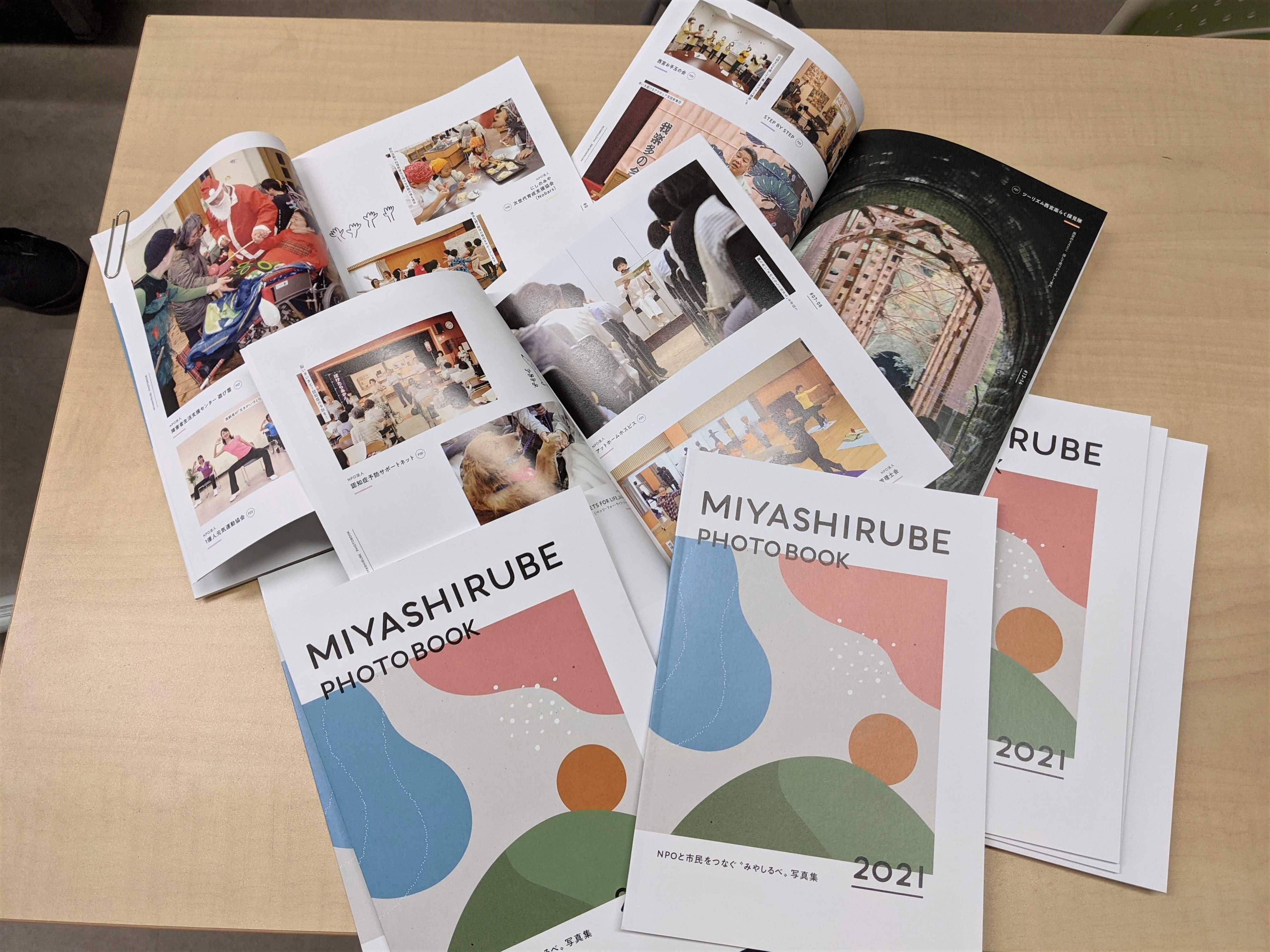 miyashirube2021-1