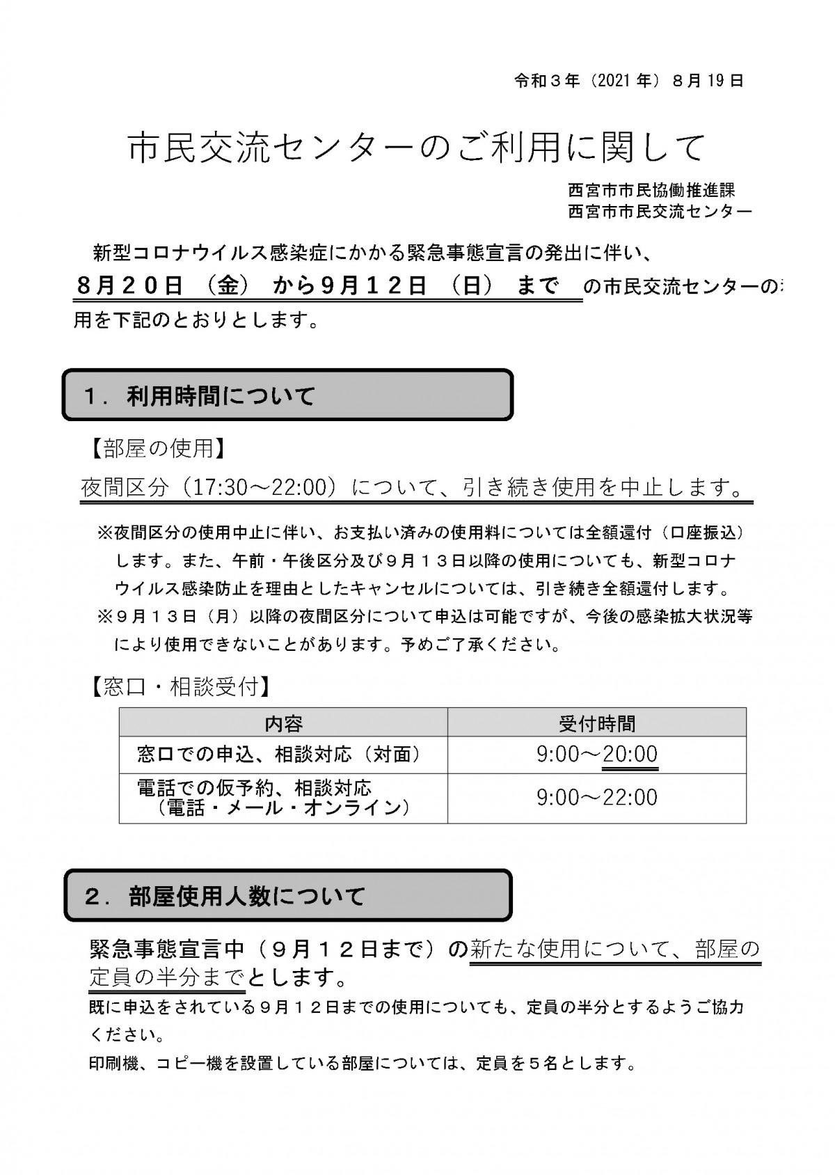 riyouseigen_0819-2