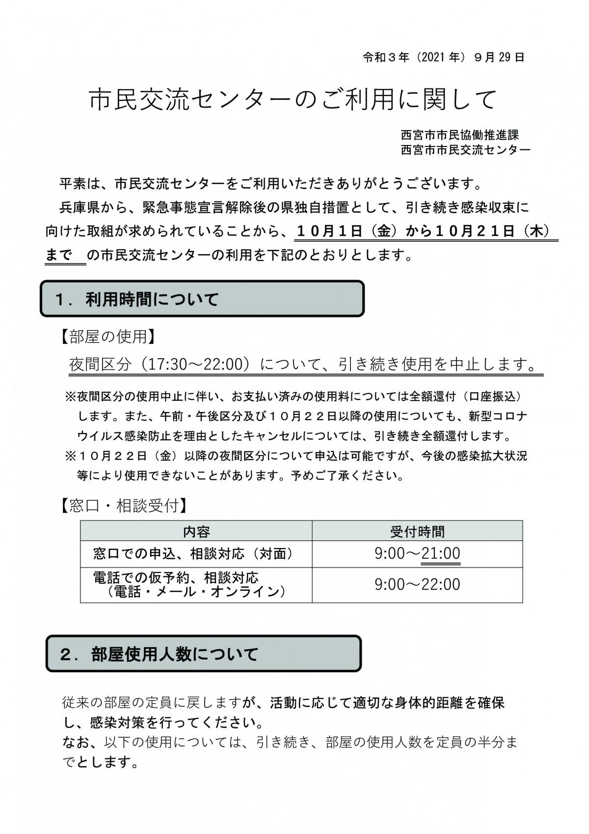 riyouseigen_0929-1-1200x1680